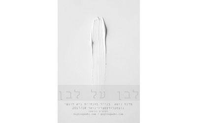 לבן על לבן סדנת נושא לאומנות היצירה בנייר בהנחיית גיא לוגשי