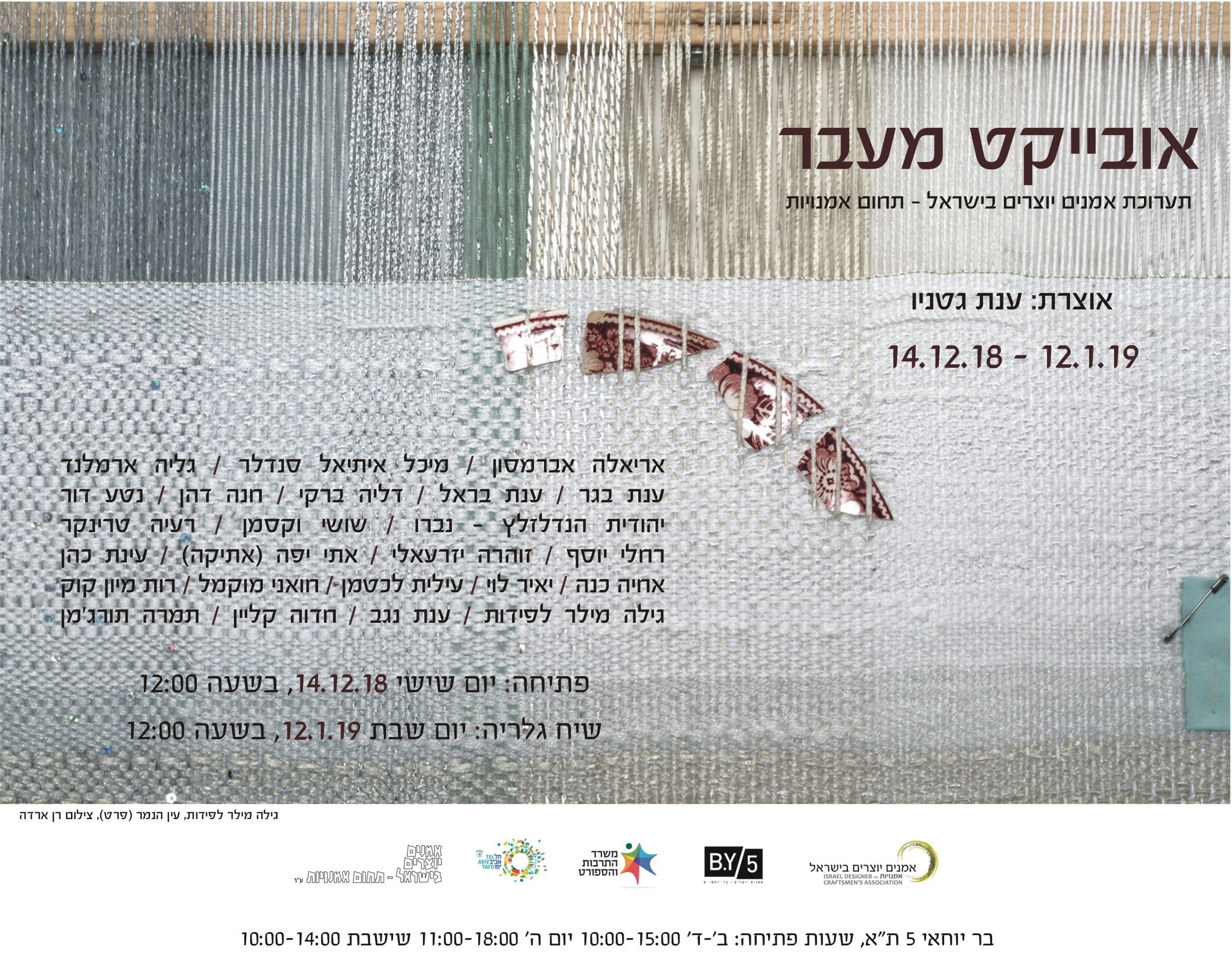 תערוכת אמנים יוצרים בישראל לשנת 2018