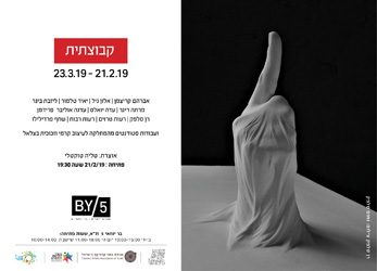 תערוכה חדשה בגלריה בר יוחאי  – קבוצתית  21.2.19-23.3.19